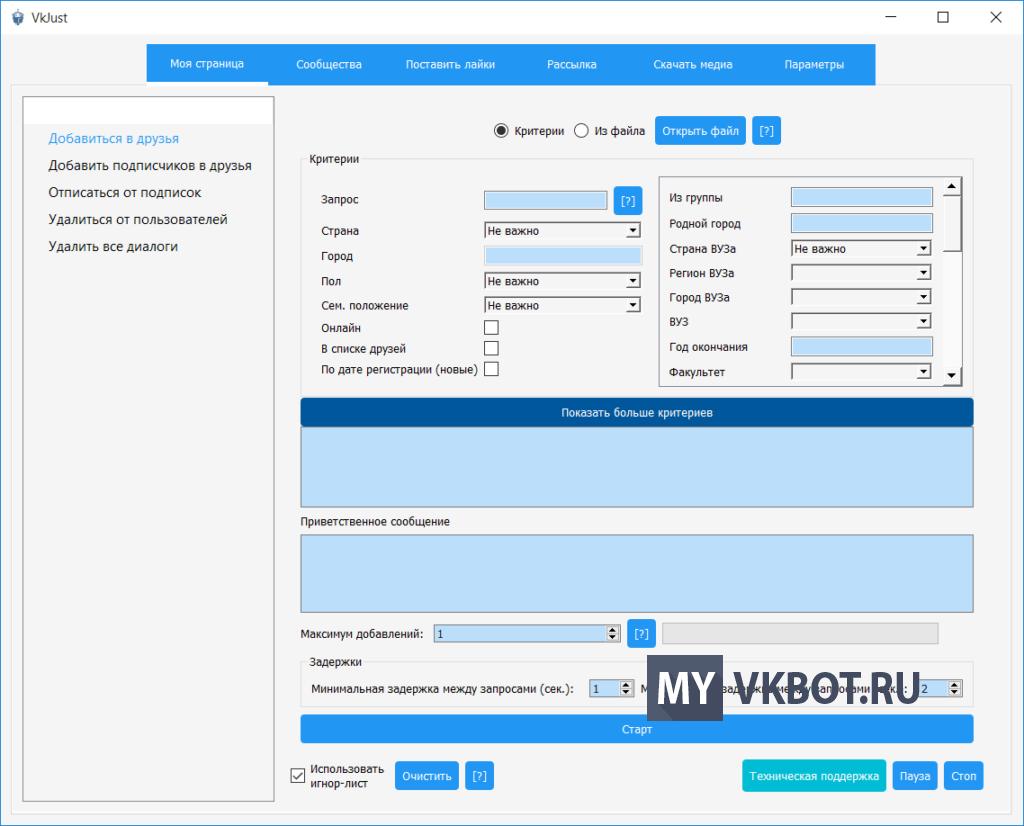 VkJust - программа Вконтакте с множеством функций