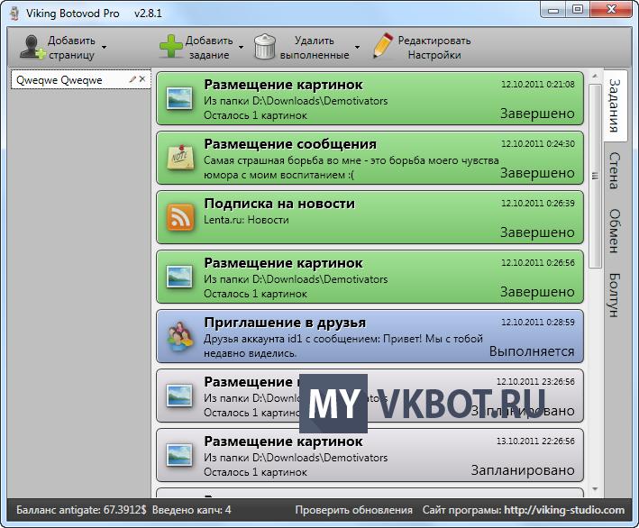 Бот для раскрутки Вконтакте ViKing Ботовод