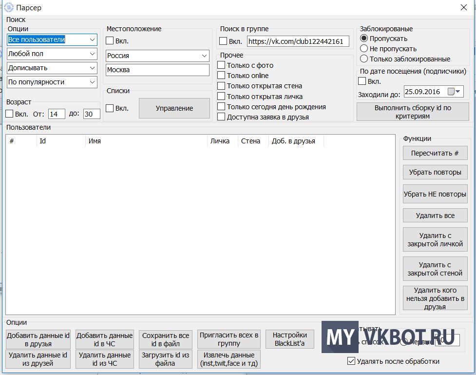 Программа для инвайтинга Вконтакте, рассылки и многого другого AutoVK