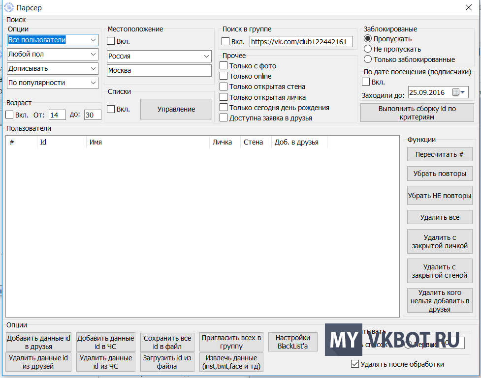 VKJust - Софт для ВКонтакта