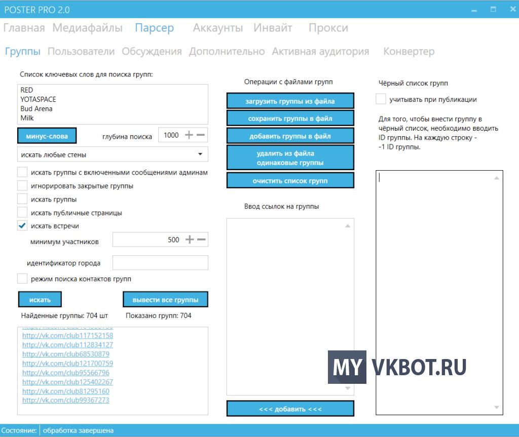 Программа Postеr PRO для инвайтинга, рассылки и парсинга ВК