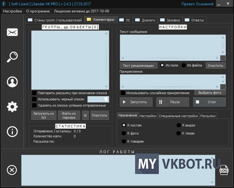 LSender VK PRO - программа для рассылки сообщений Вконтакте