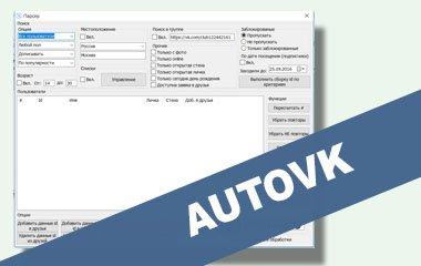 AutoVK - программа для ВК с функциями рассылки, инвайтинга и другими