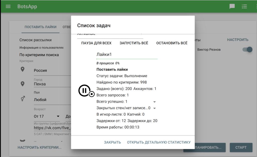 Программа для продвижения в ВК BotsApp