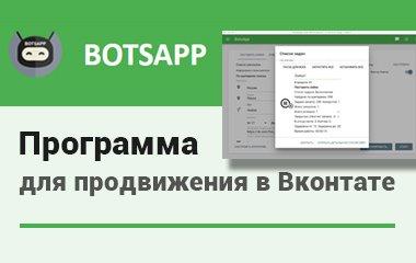 Продвижение Вконтакте с BotsApp