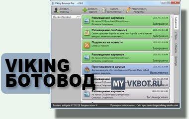 Viking Ботовод - программа для продвижения Вконтакте