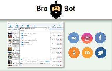 Программа для раскрутки Вконтакте БроБот