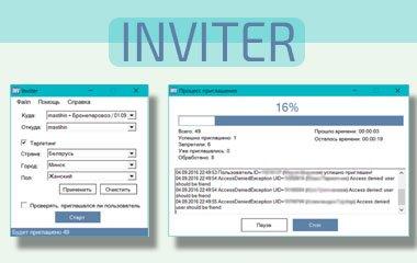 Inviter - программа для приглашения из группы на встречу в ВК