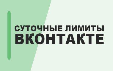 Суточные лимиты Вконтакте