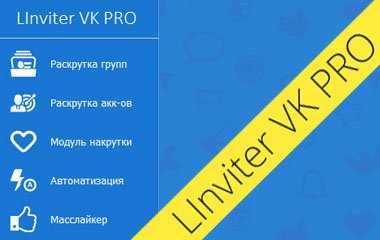 LInviter VK - программа для приглашений Вконтакте