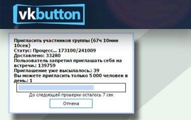 VkButton - программа для инвайтинга из группы на встречу ВК