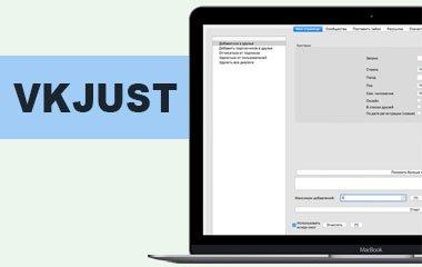 VkJust - программа для автоматизации Вконтакте