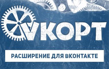 Расширение VkOpt