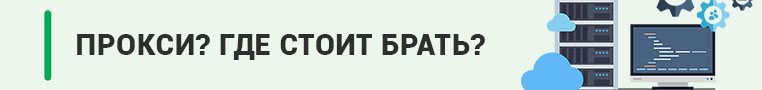 Лучшие прокси Вконтакте