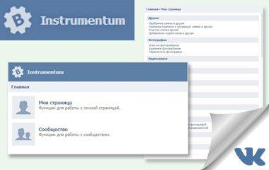 Расширение для чистки Вконтакте Instrumentum