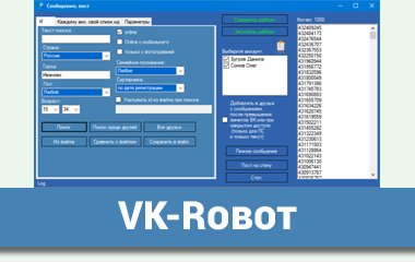 Программа VK-Robot