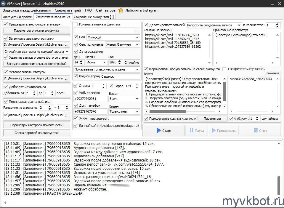 Программа для наполнения аккаунтов VkSolver