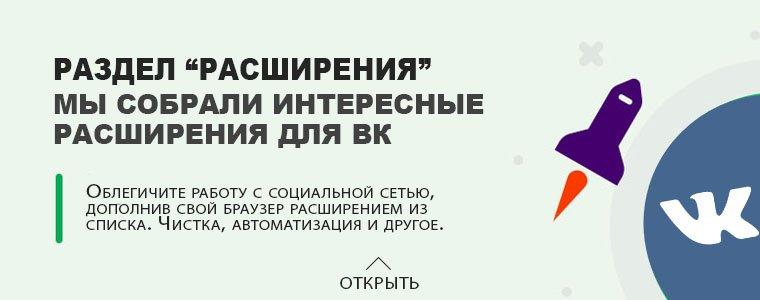 Расширения для Вконтакте