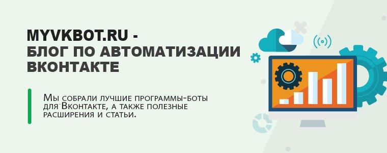 myvkbot.ru - блог по автоматизации Вконтакте