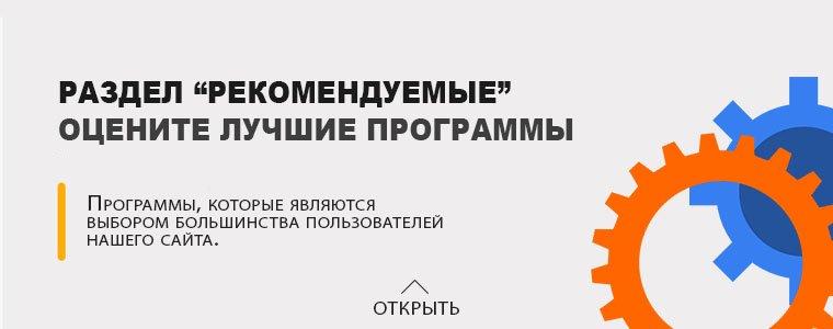Рекомендуемые программы для автоматизации Вконтакте