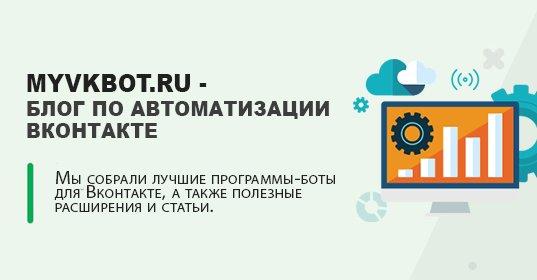 программы для автоматизации вконтакте