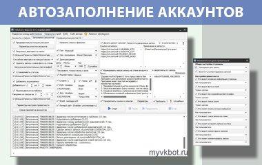 Заполнение аккаунтов ВК с VkSolver