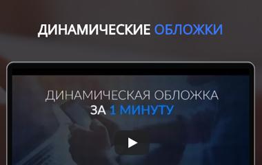 Динамическая обложка для группы Вконтакте