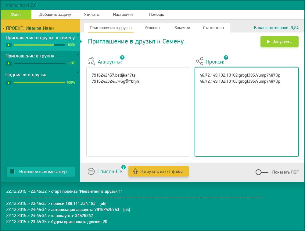 Программа для продвижения Вконтакте Mamantool