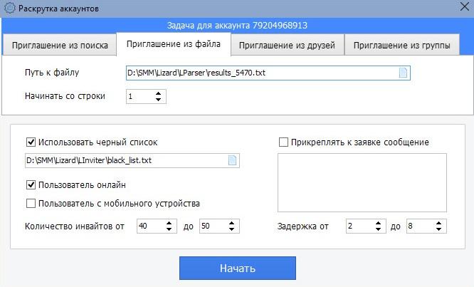 Программа LInviter VK PRO