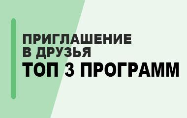 Топ 3 программа для приглашений в друзья во Вконтакте